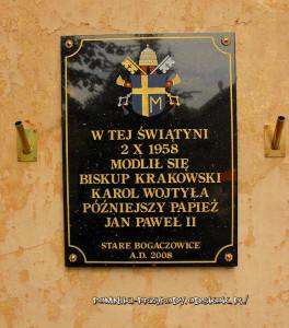 tablica papieska na kościele w Starych Bogaczowicach